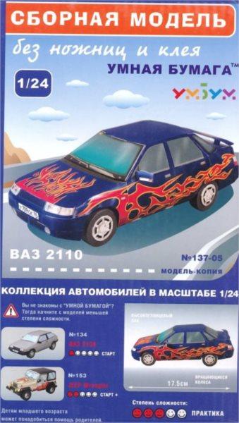 UMBUM 3D puzzle Lada 2110 (s ohnivým potiskem)