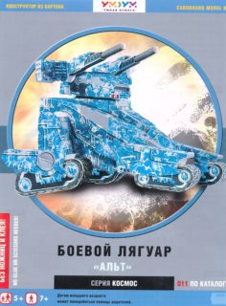 UMBUM 3D puzzle Bojový stroj (modrý)