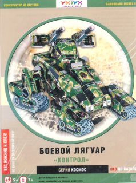 UMBUM 3D puzzle Bojový stroj (zelený)