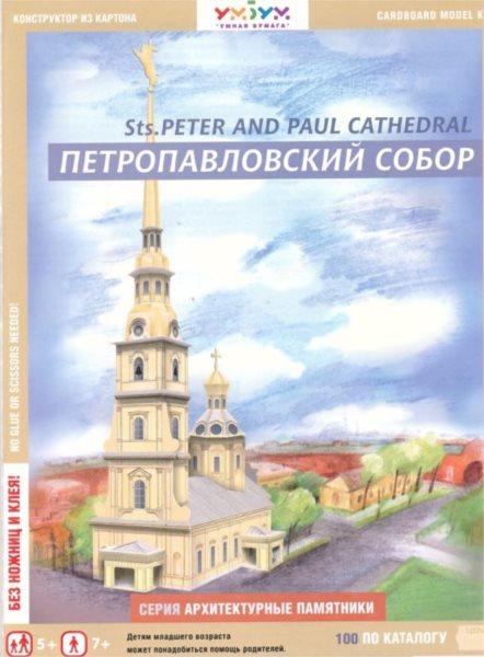 UMBUM 3D puzzle Chrám svatého Petra a Pavla