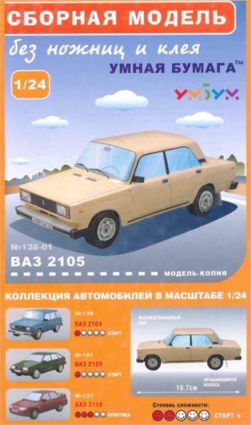 UMBUM 3D puzzle Lada 2105