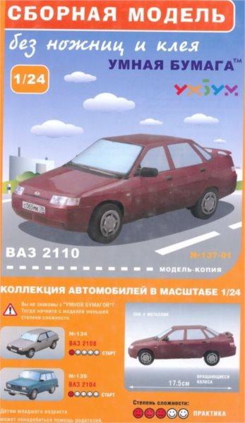 UMBUM 3D puzzle Lada 2110