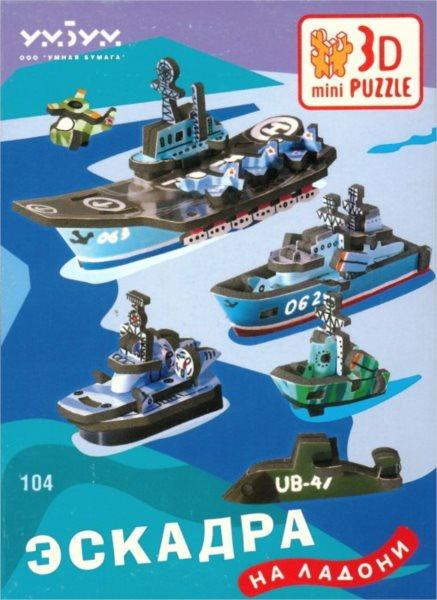 UMBUM 3D puzzle Lodě