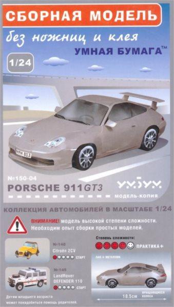 UMBUM 3D puzzle Porsche 911 GT3 (stříbrné)