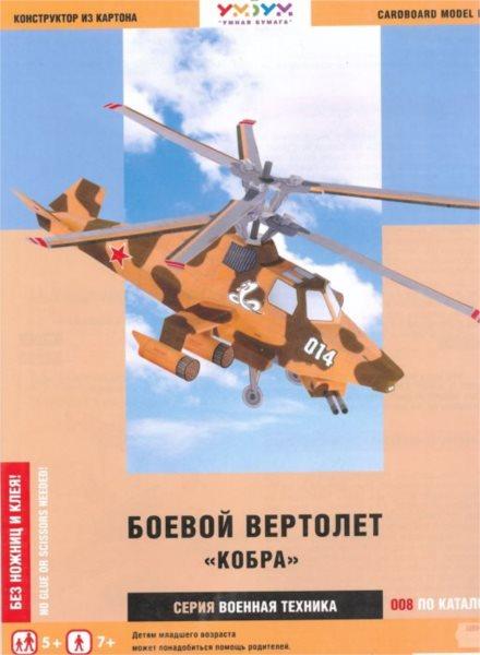 UMBUM 3D puzzle Vrtulník - Kobra
