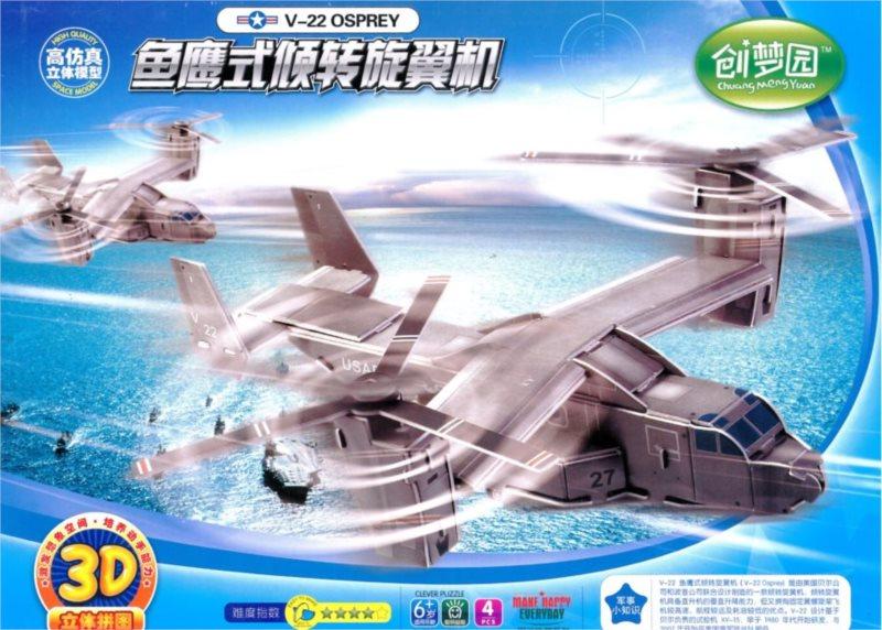 3D Puzzle - Vojenské letadlo V-22 Osprey 3D